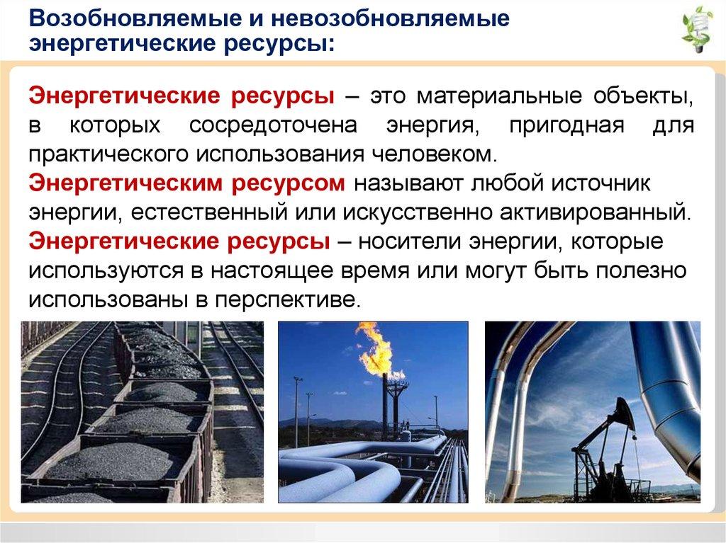 Доклад энергетика и энергоресурсы 3740