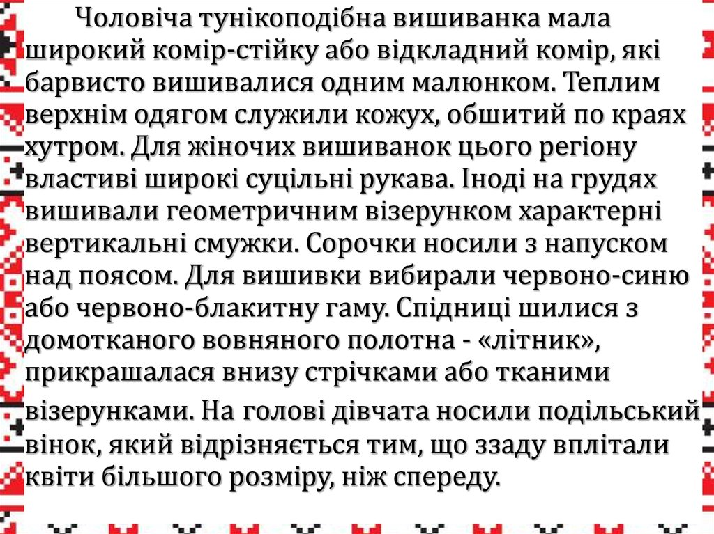 Українське національне вбрання - презентация онлайн 9805dab84552f