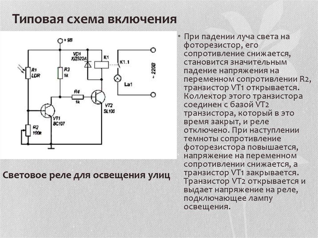 забывайте простые схемы с фоторезистором пожелания прозе