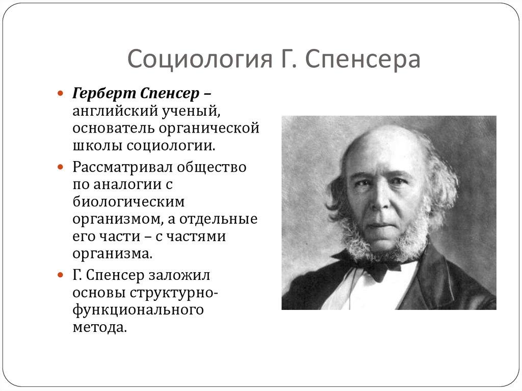 Социологические Взгляды Г Спенсера Шпаргалка