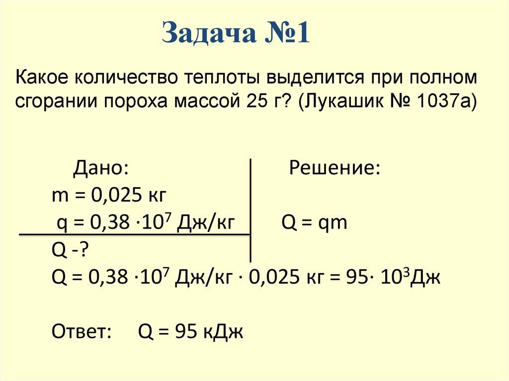 Решение задач по физике энергия топлива решение задач лизинг