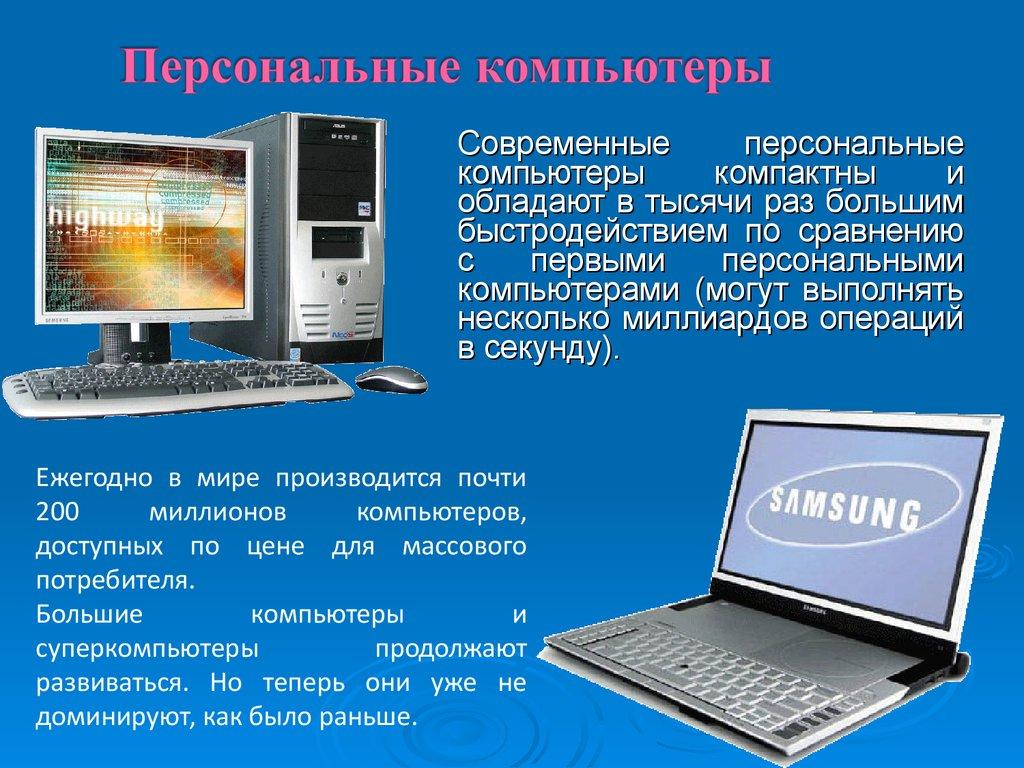фото с первыми компьютерами