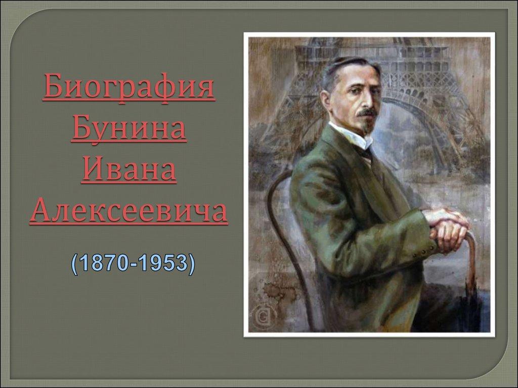 The story of Ivan Alekseevich Bunin Antonovsky apples: analysis 74