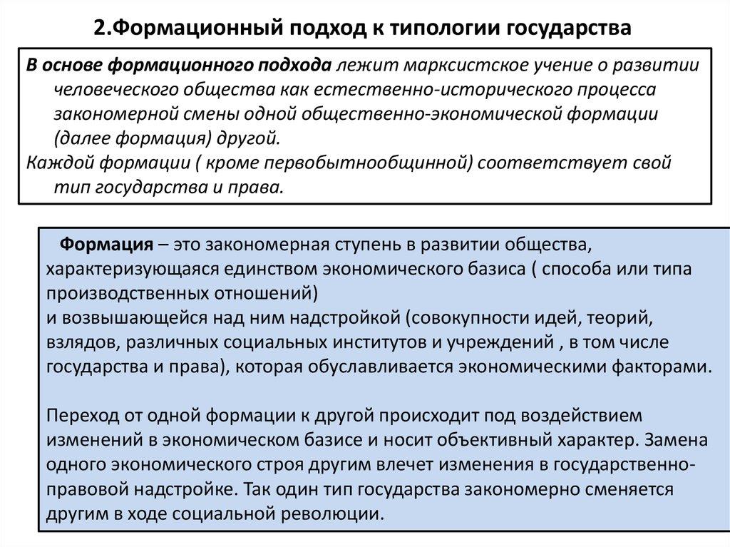 12. понятие, значение и основные подходы к типологии государств шпаргалка