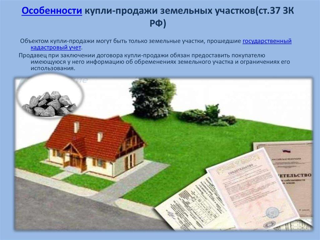 Статья 37 ЗК РФ. Особенности купли-продажи земельных участков