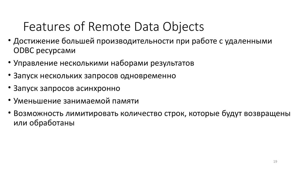 Features of Remote Data Objects