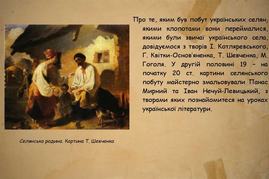 Українське село у XVIII ст - презентация онлайн 37f0c36f363ab