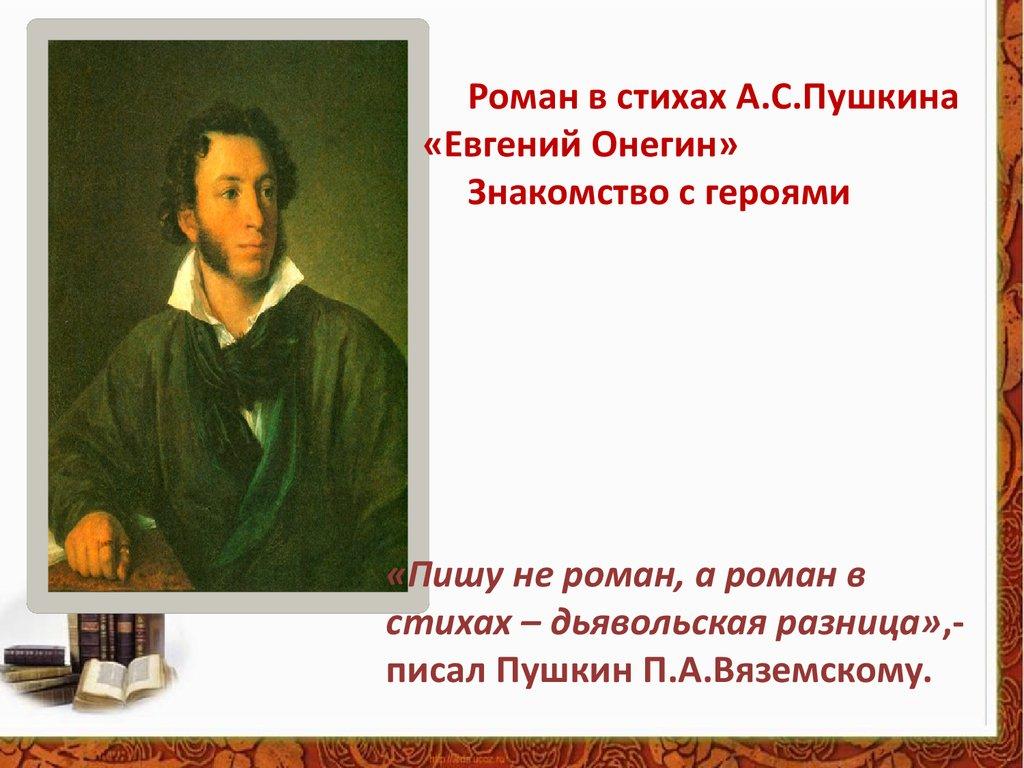 Пушкин вяземский знакомство