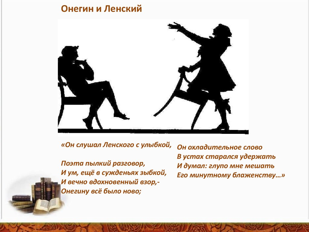 знакомство с героями романа евгений онегин