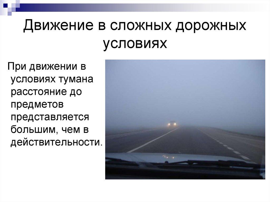 картинка вопроса зависит ли выбор бокового интервала от скорости движения машине
