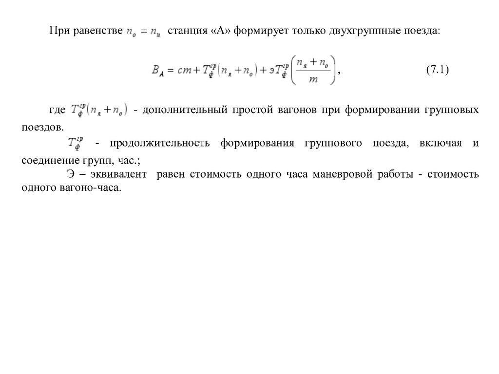 Вагоно часа стоимость москве ломбарды покупкой-продажей ведущих марок занимающиеся - в часов
