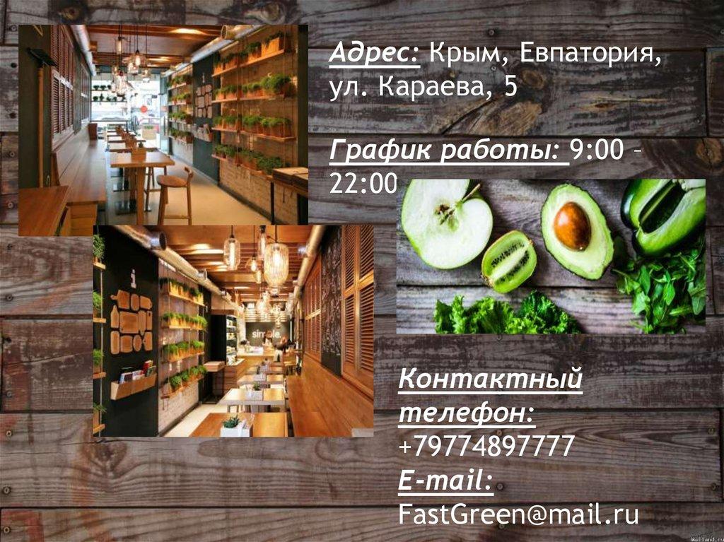 кафе правильного питания в москве