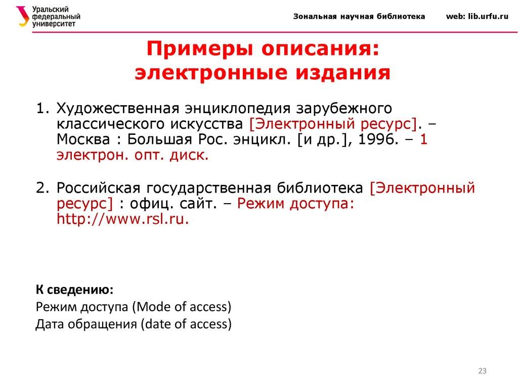 Электронный ресурс в реферате 4894