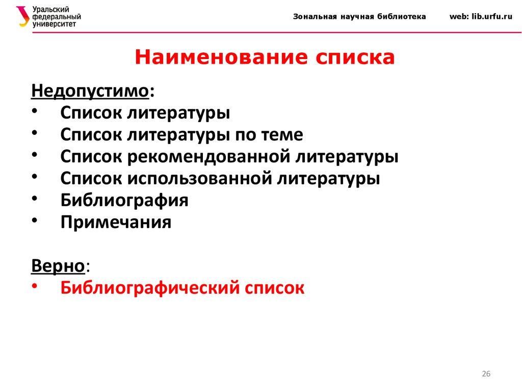Библиографическое оформление научной работы online presentation 26