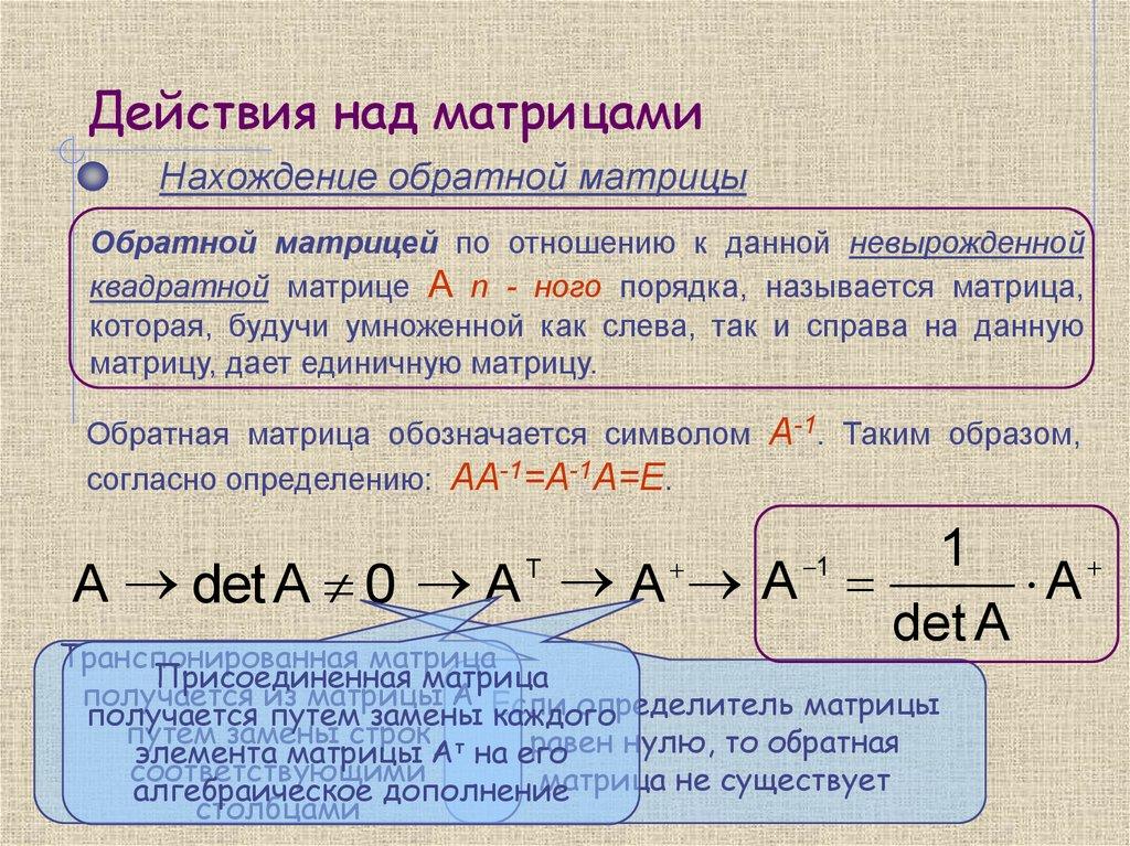 обратная матрица определение и свойства сайта Как