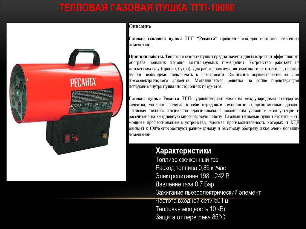 газовая тепловая пушка расход газа