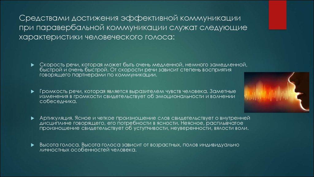 Паравербальная Коммуникация Реферат tekstbarterbua Паравербальная Коммуникация Реферат Паравербальная Коммуникация Реферат