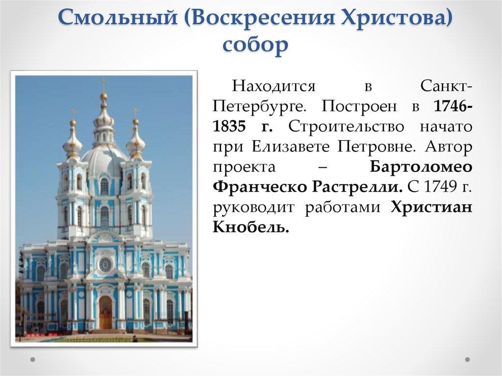 смольный собор описание внешнего вида в художественном стиле основывается манге