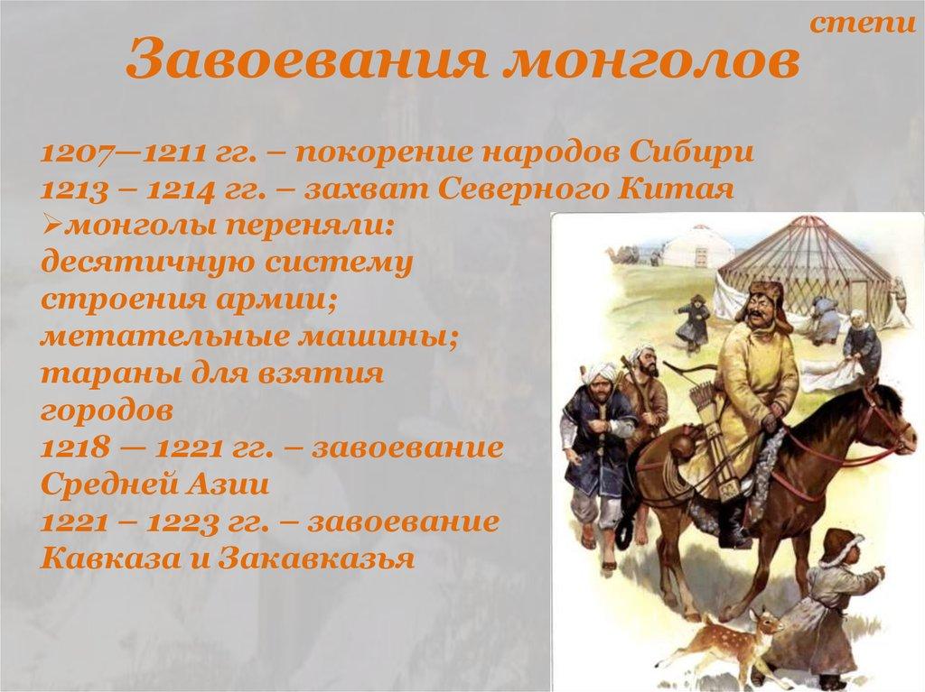 Знакомство С Монголами