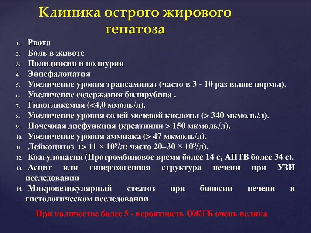 Жировой Гепатоз Лечение И Диета. Диетический стол № 5 при жировом гепатозе печени