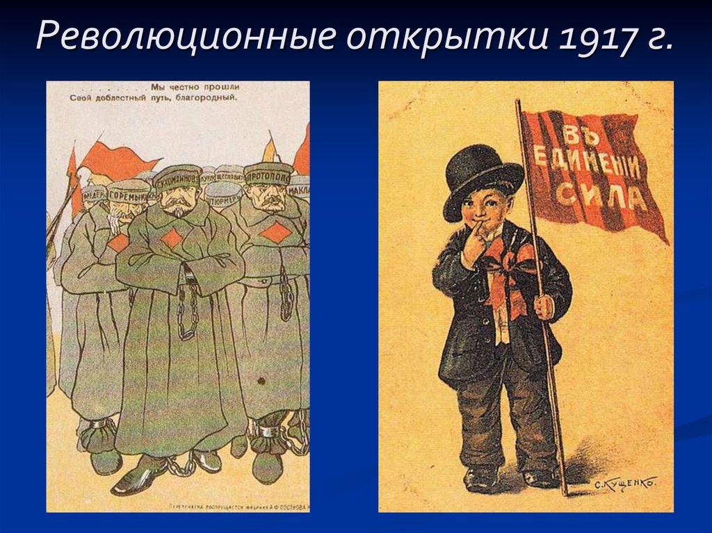Открытка 1917, картинки добрым