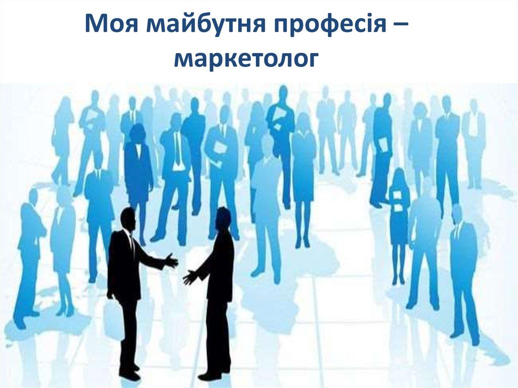 Професія маркетолог - презентация онлайн