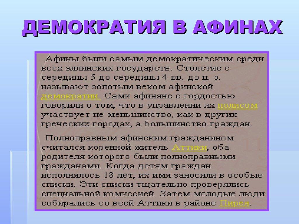 Рабовладельческая Демократия В Афинах. (5в. До Н.э.)шпаргалка