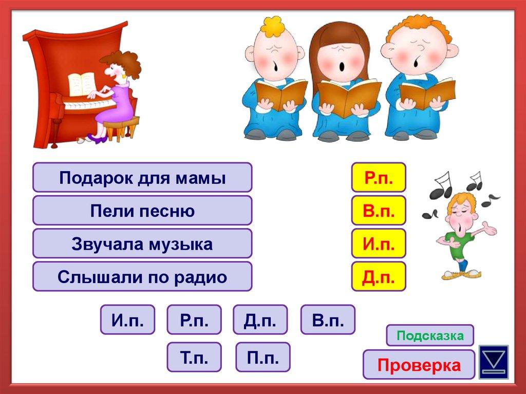 урок русского языка знакомство с падежами
