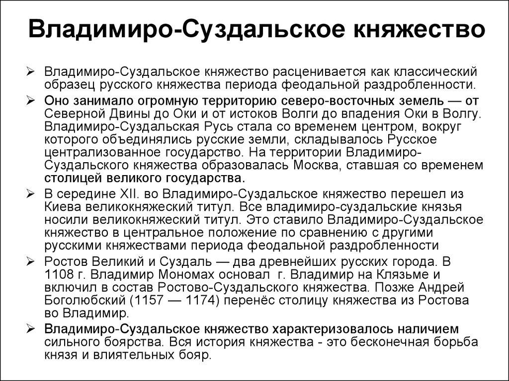 Владимиро суздальское княжество шпаргалка