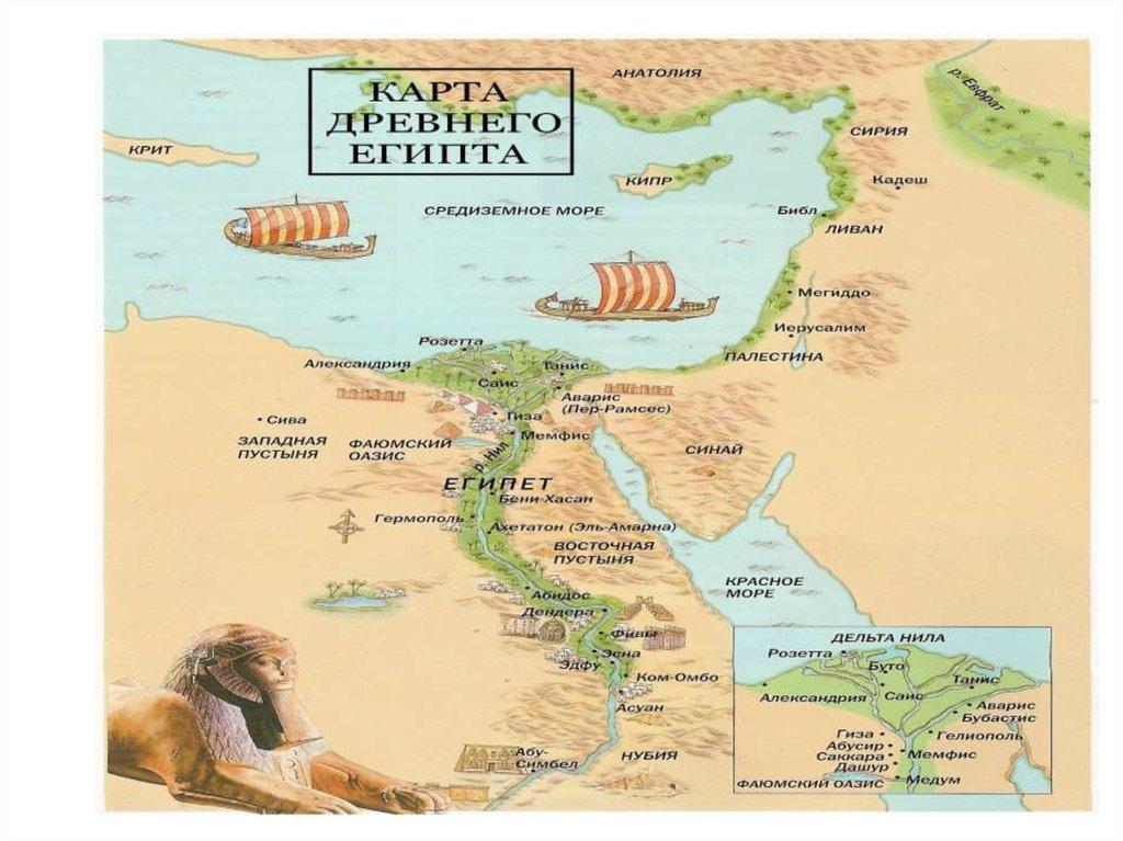 только древний египет карта фото моделей занималась жена