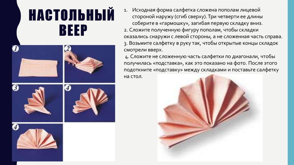 Салфетки веером для сервировки стола