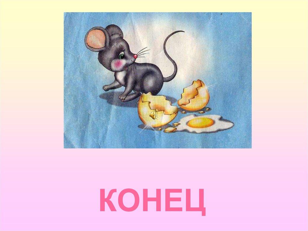 картинки мышки из сказки курочка ряба решение