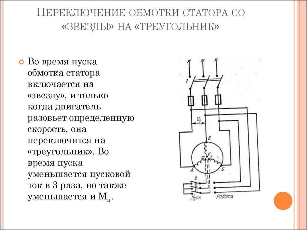 Соединение двигателя звездой и в треугольник