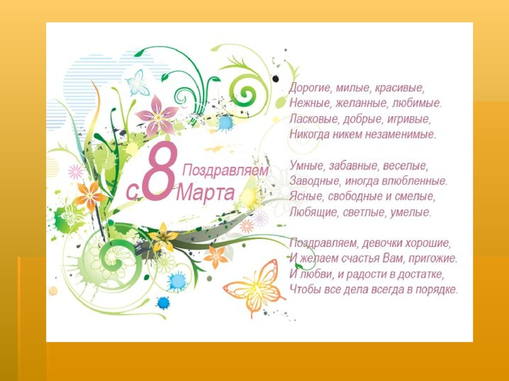 карты 500 цитаты поздравления с 8 марта Екатеринбурге окрестностях жара