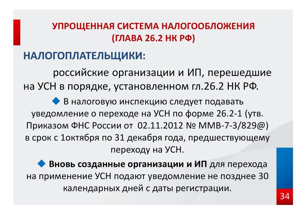 Нк рф упрощенная система налогообложения целеустремленно