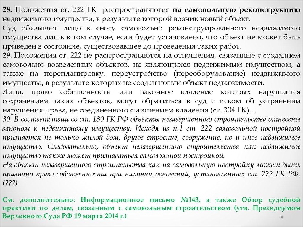 130 и статья 222 гк рф