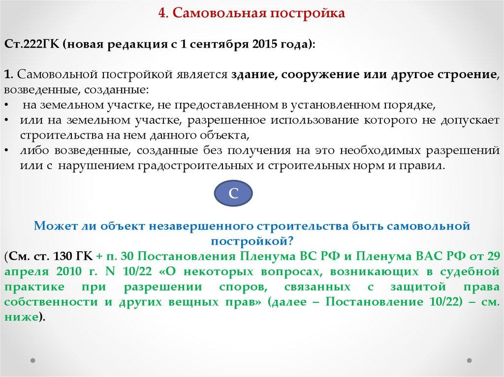 пленум 10 22 о вещных правах