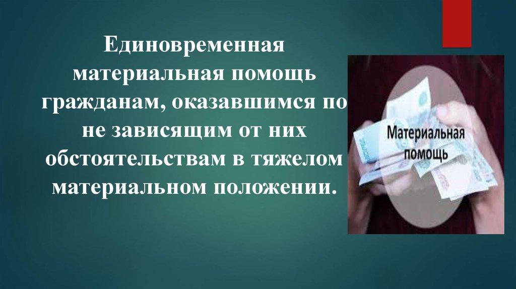 Знакомства За Материальную Помощь Хабаровск