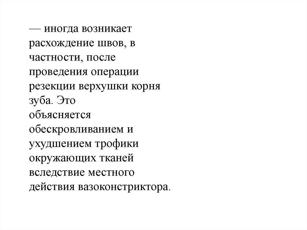Вазоконстрикторы в члх доклад 4893