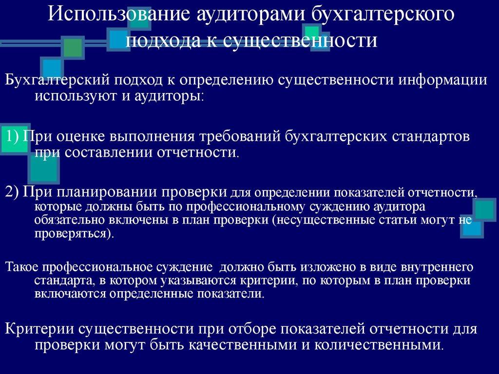 рабочим для определения существенности той или иной статьи отчетности портновский раздвижной Санкт-Петербурге