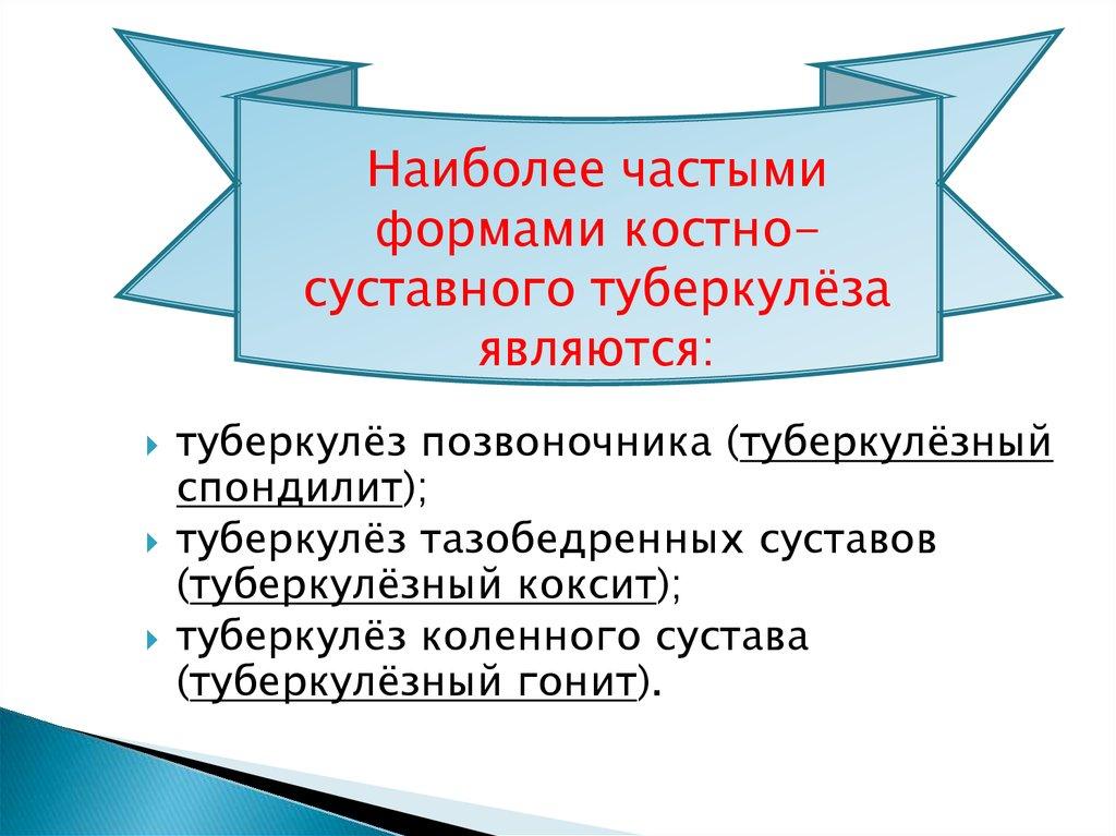 Туберкулез тазобедренного сустава, эпидемиология народная медицина в лечении артрозов и болей в суставах