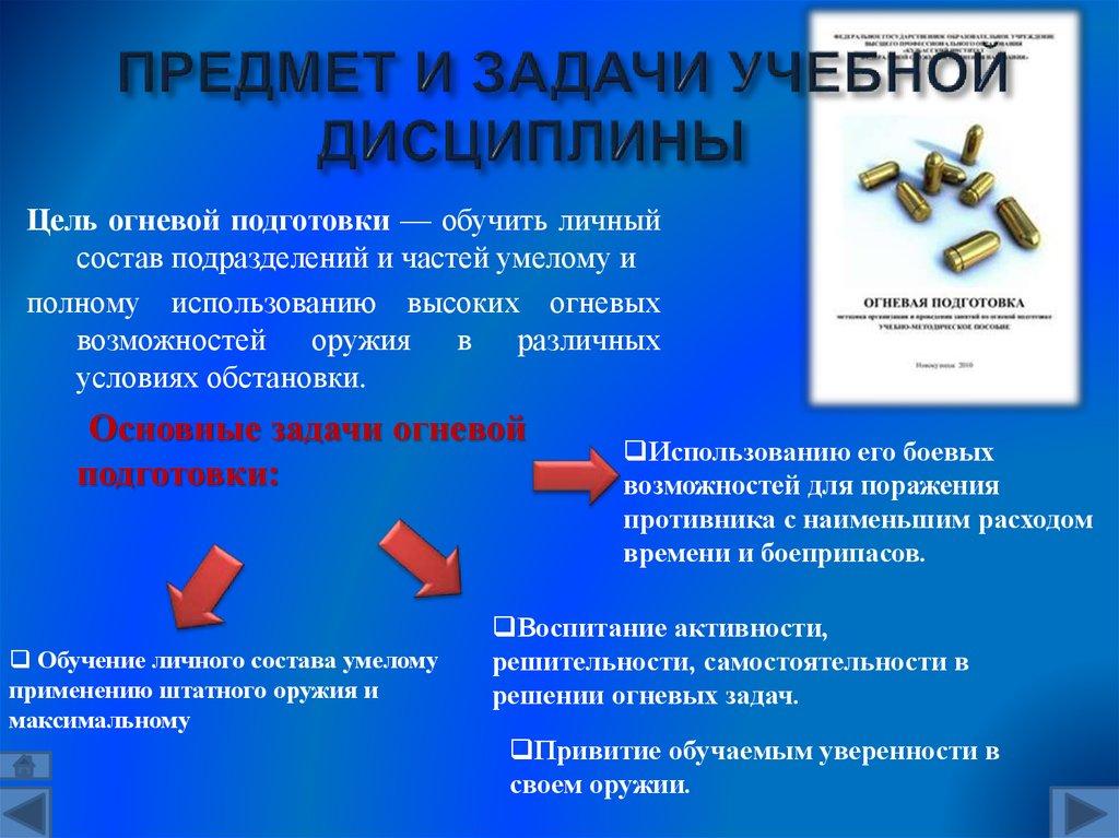 Об утверждении инструкции по оборудованию учебно-материальной базы.
