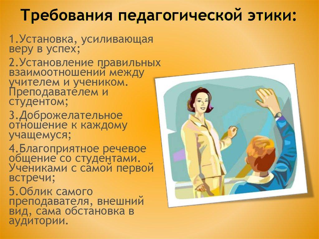 этика шпаргалки педагогическая лащенко