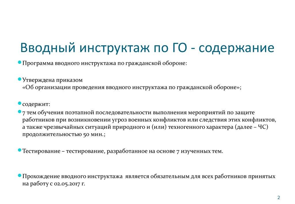 Положение о гражданской обороне доме престарелых казанский дом интернат для престарелых и инвалидов директор