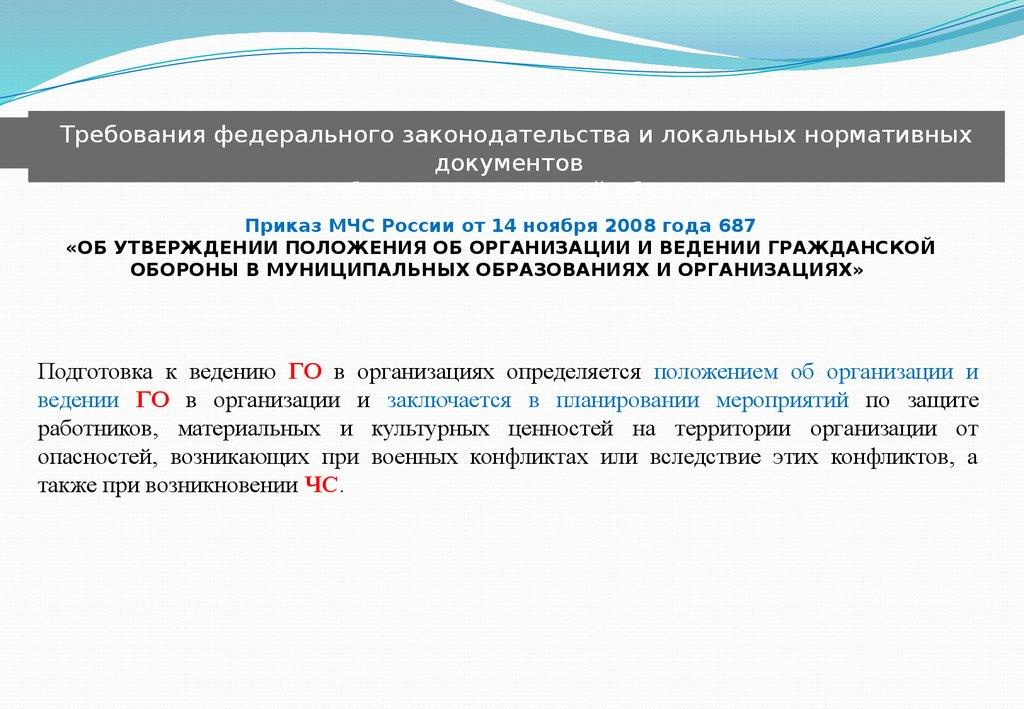 Положение о гражданской обороне доме престарелых дом престарелых как туда попасть красноярск