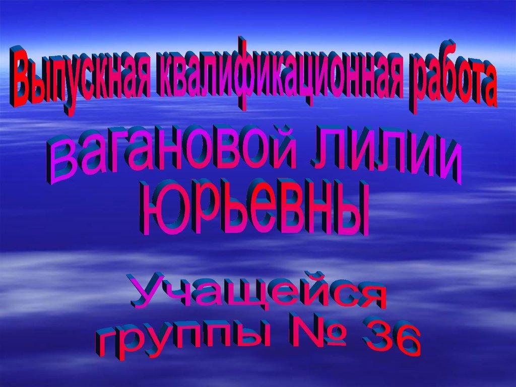 Профессиональное училище № г Волжска отчет о практике   Профессиональное училище № 15 г Волжска отчет о практике