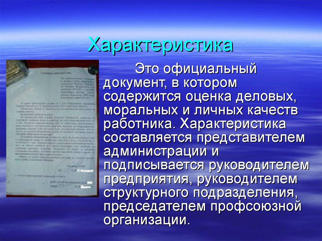 Профессиональное училище № г Волжска отчет о практике   Автобиография Характеристика
