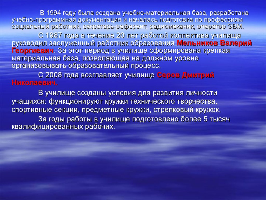 Профессиональное училище № г Волжска отчет о практике  5