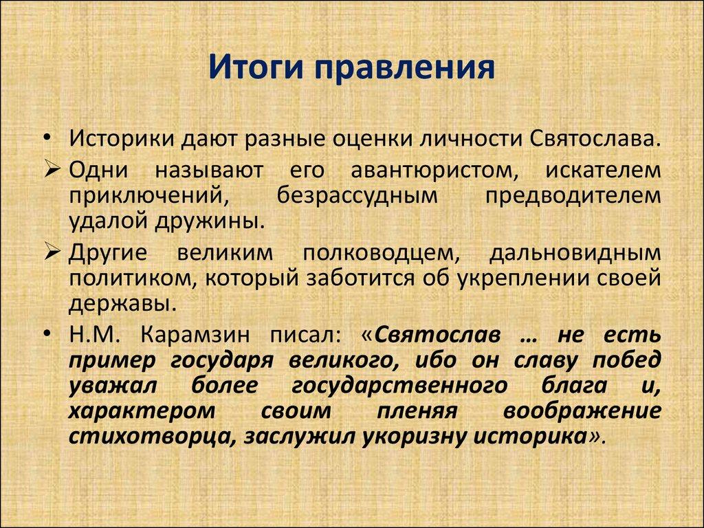 Доклад на тему правление игоря и ольги 5244
