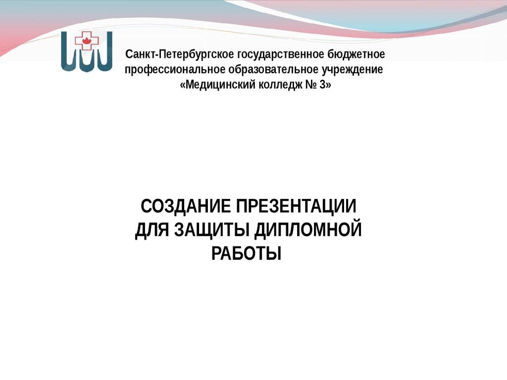 Создание доклада для защиты дипломной работы презентация онлайн СОЗДАНИЕ ПРЕЗЕНТАЦИИ ДЛЯ ЗАЩИТЫ ДИПЛОМНОЙ РАБОТЫ